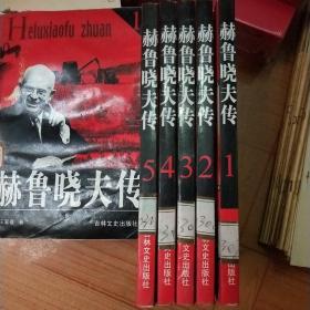 赫鲁晓夫传(五册全)