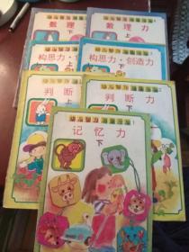 幼儿智力测量开发  全八册  缺记忆力 上册  存7册