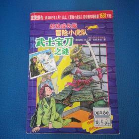 武士宝刀之谜-超级成长版冒险小虎队