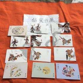 大连博物馆 明信片【全12张】