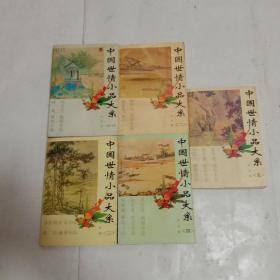 中国世情小品大系(1-5册)