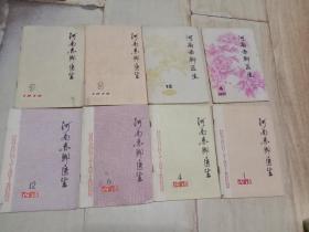 河南赤脚医生   1977年(4.12) 1978年(1.4.6.12) 1979年(3.9.)  8本合售