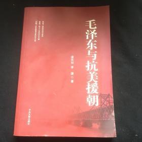 毛泽东与抗美援朝,绝版好书