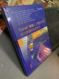 Corail 系统人工髋关节的设计原理和实战技巧----基于25年的经验,