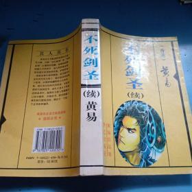 黄易玄幻系列:不死剑圣(续)