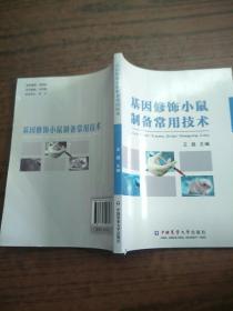 基因修饰小鼠制备常用技术   原版内页干净扉页写名字