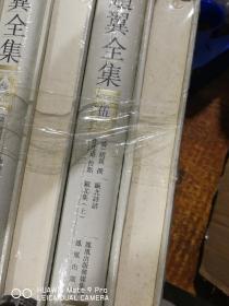 赵翼全集(全六册)一版一印,库存新书,全新塑封,年代久,有斑点,用橡皮擦下会变好点