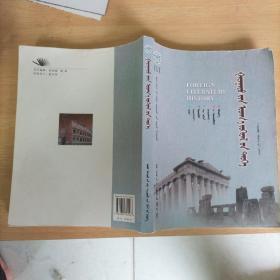 外国文学史(欧美卷)蒙古