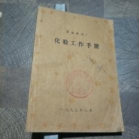 济南水泥厂化验工作手册