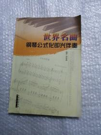世界名曲钢琴公式化即兴伴奏