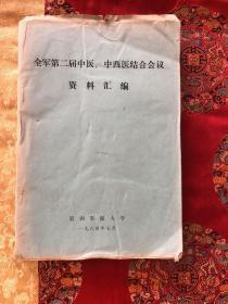 全军第二届中医,中西医结合会议资料汇编 油印厚本