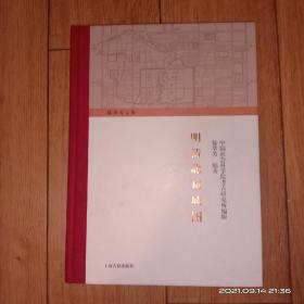 明清北京城图