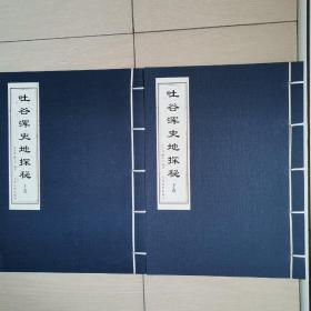 吐谷浑史地探秘(全两册线装本)〈2016年青海初版发行〉