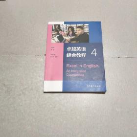 卓越英语综合教程4