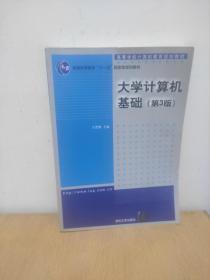 """大学计算机基础(第3版)/高等学校计算机教育规划教材·普通高等教育""""十一五""""国家级规划教材"""