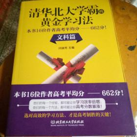 清华北大学霸的黄金学习法 文科篇