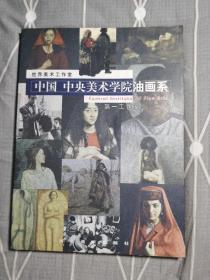 中国 中央美术学院油画系.第一工作室