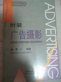 时装广告摄影