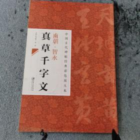 中国古代碑帖经典彩色放大本·智永真草千字文