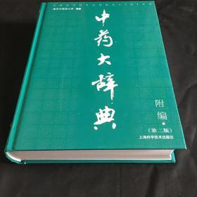 中药大辞典(第2版)