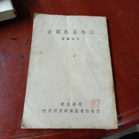 民国三十七年(1948)初版 : 《三水蛋民调查 》有些虫孔见图