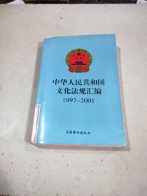 中华人民共和国文化法规汇编.1997~2001