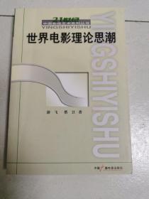 世界电影理论思潮:21世纪中国影视艺术系列丛书