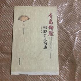 青岛柳腔唱腔音乐简(毛边)