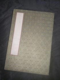 大开本 老《空白册页》40X27.5X厘米