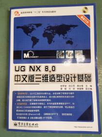 """UG NX 8.0中文版三维造型设计基础/普通高等教育""""十二五""""机电类规划教材"""