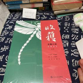 收获长篇小说2021夏卷(独家余华对话,深度解读《文城》背后创作细节)