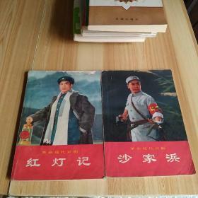 革命现代京剧(红灯记、沙家浜)两本合售