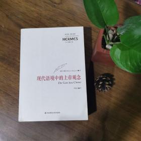 西方传统•经典与解释:现代语境中的上帝观念(厚册,品好)