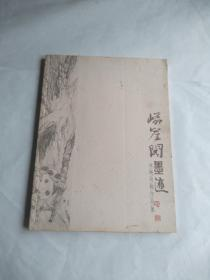 嶙崖阁墨迹 林机熊猫作品集