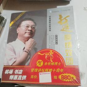 赢在执行 贺余世维博关于讲坛辉煌十周年  DVD版