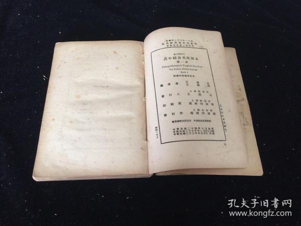 民国 二十六年 商务印书馆发行 高中综合英语课本 第一册