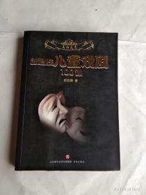 创造性儿童戏剧100课/万物启蒙