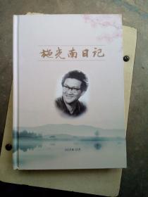 施光南日记,金华市金东区政协文史资料第十九辑