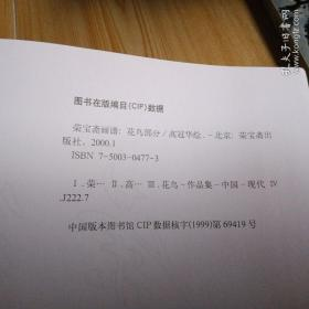 荣宝斋书谱124
