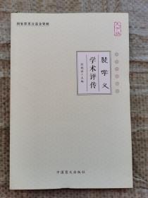 现货:中华中医昆仑  裴学义学术评传(大字版)