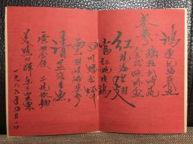 广州中国大酒店席珍毛笔手写菜单