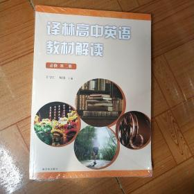 译林高中英语教材解读必修第二册