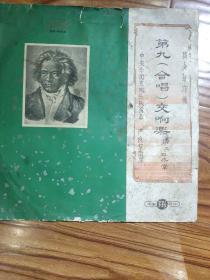 中唱古典黑胶典藏系列 贝多芬:第九交响曲(合唱)中央乐团1959年首演版本 指挥严良堃