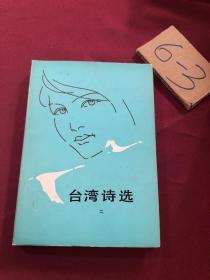 台湾诗选 二精装