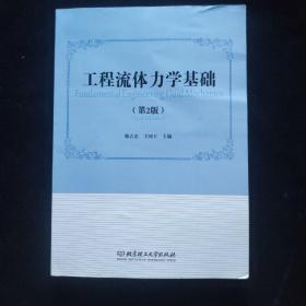 工程流体力学基础(第2版)