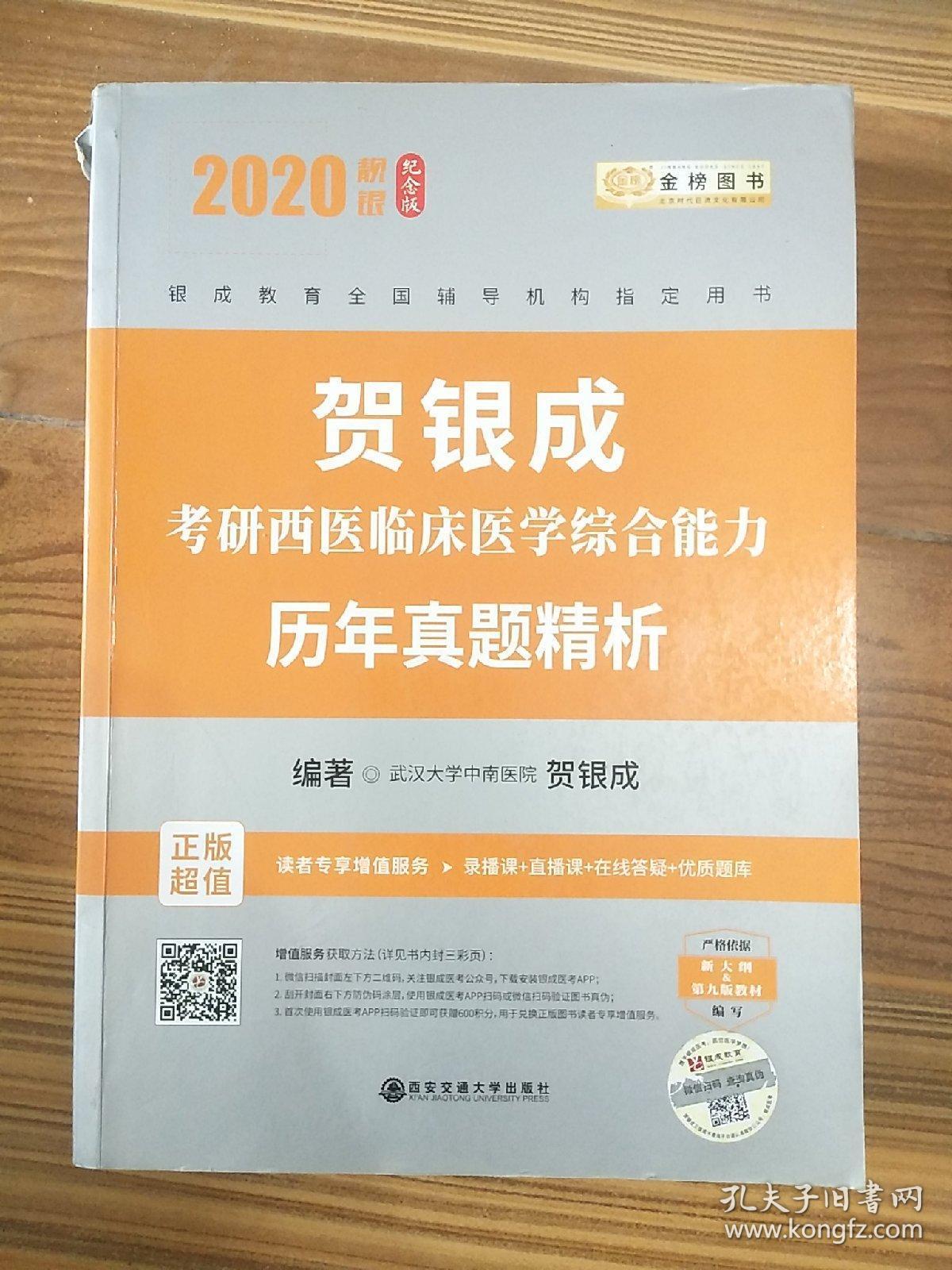 贺银成西医综合2020贺银成考研西医临床医学综合能力历年真题精析