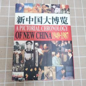 共和国60年图文纪录 新中国大博览 卷1 精装大厚本(1949-1987)
