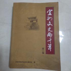 (广西河池市)宜州文史两千年第二卷