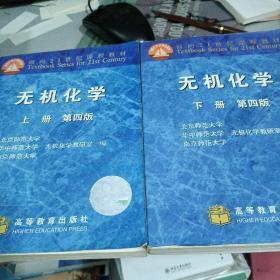 无机化学 上下册(第四版)