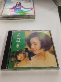 CD 孟庭苇国语歌曲精选